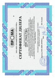 Авторизованный дилер ПРОМА