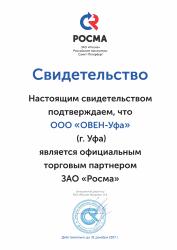 Авторизованный дилер РОСМА