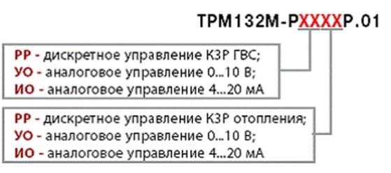 Модификации ТРМ132М