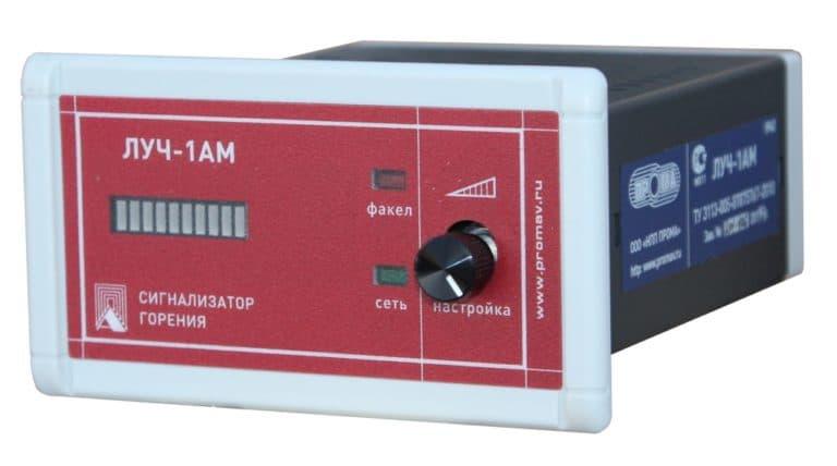 ЛУЧ-АМ сигнализатор горения (ЛУЧ-1АМ)