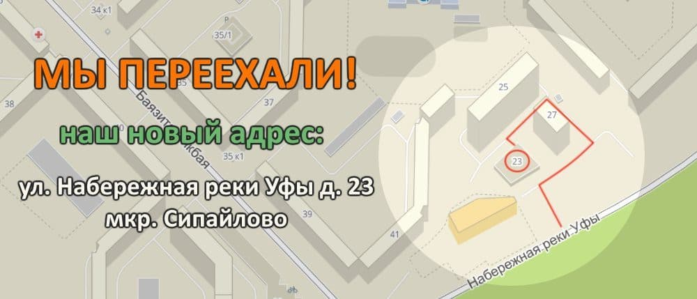 Овен-Уфа новый адрес