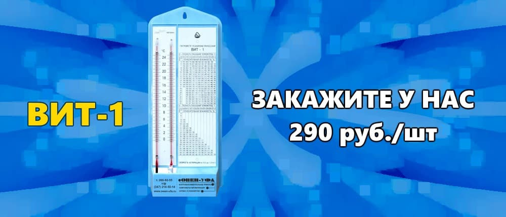 вит-1, вит-2 по 320 рублей!